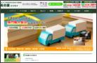 処分屋シンセイ ㈲新誠商事