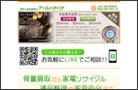 名古屋市の家具処分・粗大ごみ回収|リサイクルR88