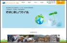 有限会社リサイクルセンター平島