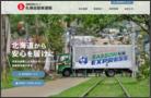 札樽自動車運輸株式会社釧路支店