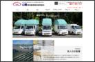 心陽軽自動車運送協同組合/中央事業部