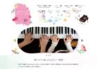 古矢ピアノ教室