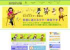 もりかわギター&ウクレレ教室