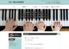 柳沢音楽教室