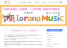Iorana Music 二子新地