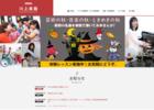 (株)川上楽器/新城センター
