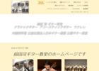 前田司ギター&ウクレレ教室