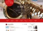 (株)オオノ楽器音楽教室