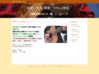 姫野ギター教室
