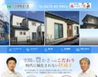 岩舘建設工業|ファースの家加盟、八戸の注文住宅