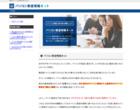 パソコン教室の口コミ検索ネット