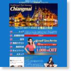 タイ古式マッサージ錦糸町チェンマイ