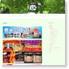 愛知県刈谷のマッサージ&エステ&ダイエットはリラクゼーションサロン・エステ日和(ひより)