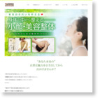 女性のための小顔・美肌専門院