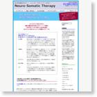 心と体の統合セラピー Neuro-Somatic Therapy