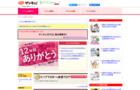 【雑誌連動可】 口コミサンキュ!主婦ブログ媒体資料 【2017年1-3月】