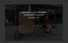 ◆街ナカ ムービング媒体◆ エコな自転車広告メディア【ヴェロトレーラー】