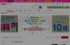国内最大級の品揃えと利用者数を誇る電子書籍ストア「楽天Kobo」