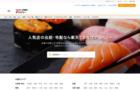 楽天スーパーポイントが貯まる・使える出前宅配注文サイト「楽天デリバリー」