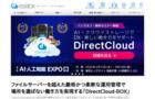 DirectCloud-BOX製品カタログ