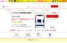 利用可能箇所・発行数No.1の電子マネーサービス「楽天Edy」
