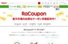 国内売上トップ3入り、急成長のクーポンサイト RaCoupon「買うクーポン」