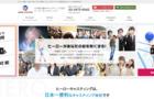 """【資料更新!!!】日本最大級の """"アスリート・文化人・専門家"""" ネットワーク"""