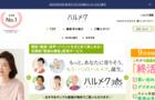 シニア女性誌No.1雑誌「ハルメク」 コンテンツ制作・提供サービス