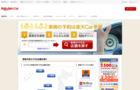車検費用の検索、比較、Web予約ができるサービス「楽天車検」