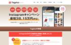 Instagramキャンペーン実績数日本No1! 企業活用10ステップ(入門編)