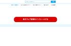 MAU約100万人、月間検索クエリ数約2億の検索サービス「楽天ウェブ検索」