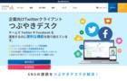 【ソーシャルメディア】TwitterやFacebookを使って企業や商品情報を発信「つぶやきデスク」が課題解決!