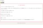 女性限定口コミサイト ウィメンズパーク 媒体資料 【2017年1-3月】
