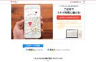 しゅふJOBご近所ワークでマーケティング支援サービス【広める/調べる/試す】