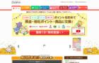 【動画広告】2,000万人からセグメント配信可能!CMサイト