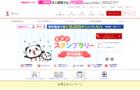 Edyメール広告