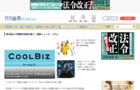 月刊総務オンライン