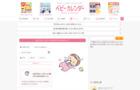 はっぴーママ.com(→クックパッド ベビー)