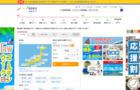 日本旅行WEBサイト