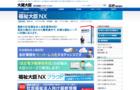社会福祉法人向け会計ソフト「福祉大臣NX」
