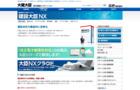 建設業界の会計システム「建設大臣NX」