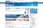 顧客管理システム「顧客大臣NX」