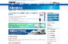 会計ソフト「大蔵大臣NX」