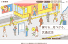 【超スーパーレア媒体!】京都市営地下鉄ドア横額面
