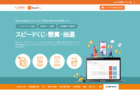参加率を高める!ゲーム感覚を活用した販促キャンペーンツール『SmartKuji』