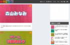面白いニュース『秒刊SUNDAY』タイアップ広告資料2016年