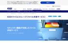 KDDIファイルストレージ(ファイル共有サービス)