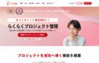 多機能プロジェクト管理ツール「Lychee Redmine」