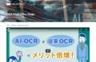 マルチエントリーシステム「OCR Multi Entry Stage」