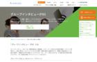 定性調査(インタビュー調査)でペルソナ構築、ユーザーのニーズを理解する!